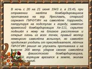 В ночь с 20 на 21 июня 1943 г. в 23.45, при отражении налёта бомбардировщиков