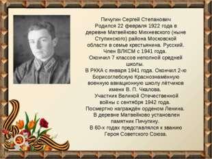 Пичугин Сергей Степанович Родился 22 февраля 1922 года в деревне Матвейково М