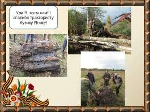 Ура!!!, всем нам!!! спасибо трактористу Кузину Янису!