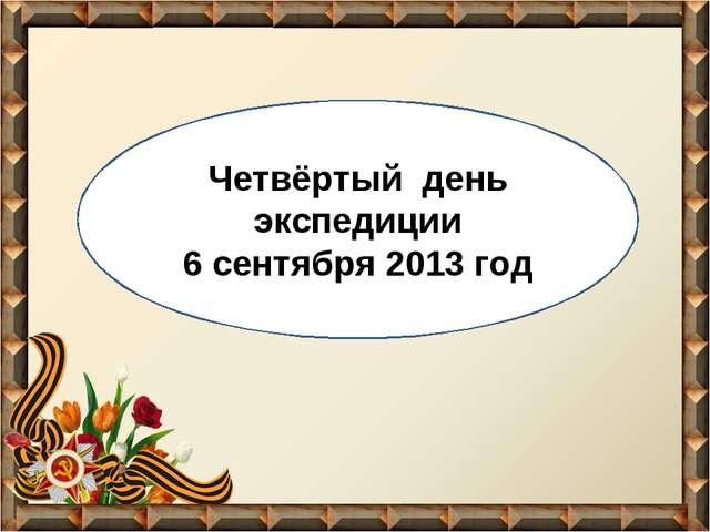 Четвёртый день экспедиции 6 сентября 2013 год