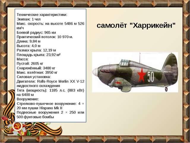 "самолёт ""Харрикейн"" Технические характеристики: Экипаж: 1 чел Макс. скорость:..."