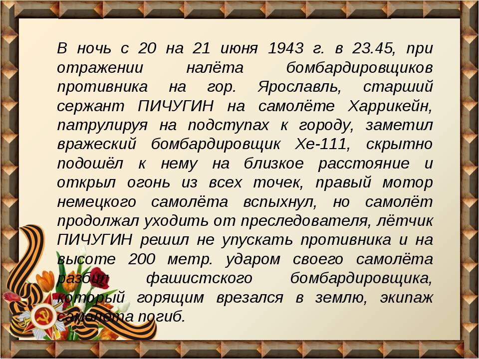 В ночь с 20 на 21 июня 1943 г. в 23.45, при отражении налёта бомбардировщиков...