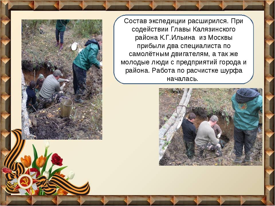 Состав экспедиции расширился. При содействии Главы Калязинского района К.Г.Ил...