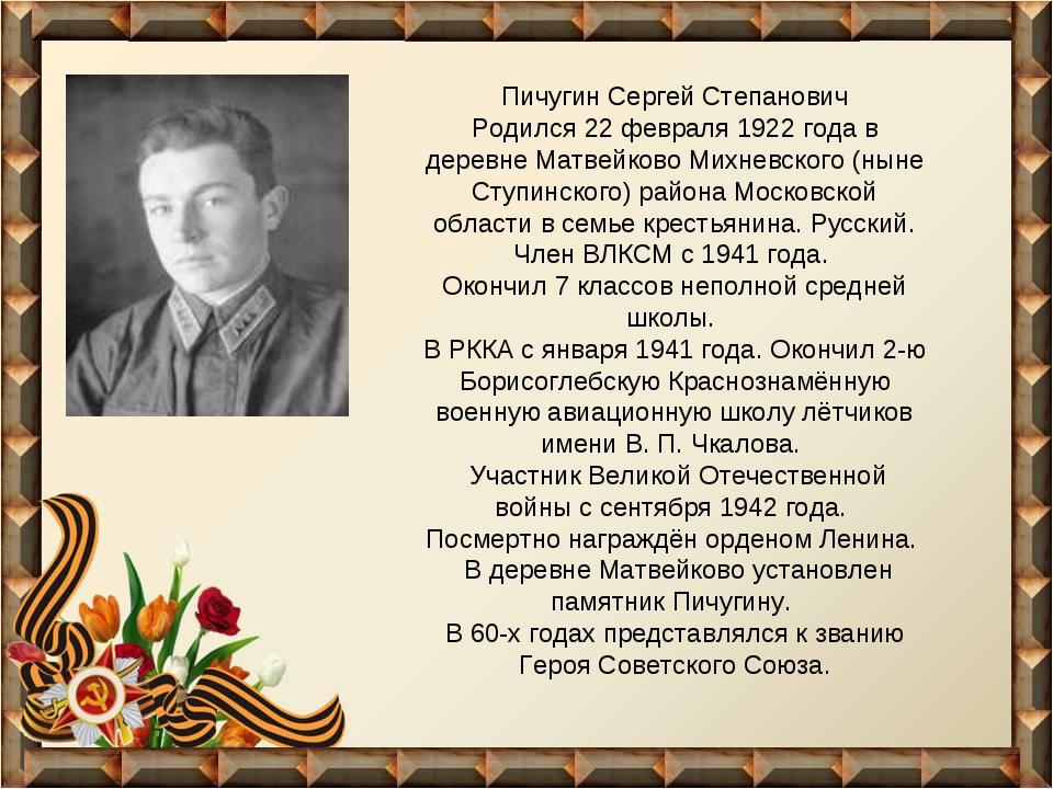 Пичугин Сергей Степанович Родился 22 февраля 1922 года в деревне Матвейково М...