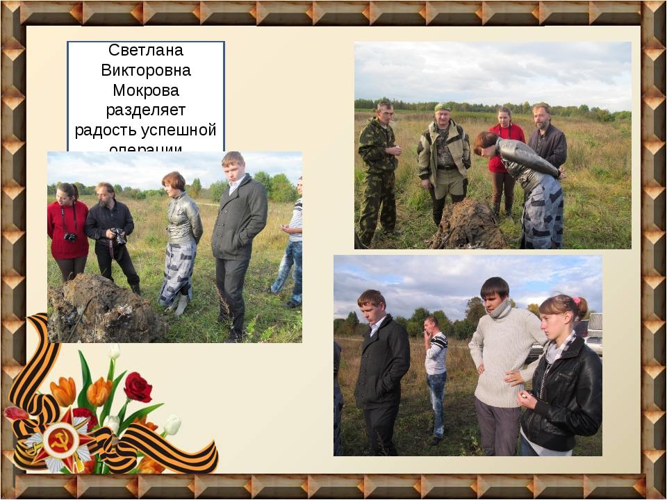 Светлана Викторовна Мокрова разделяет радость успешной операции