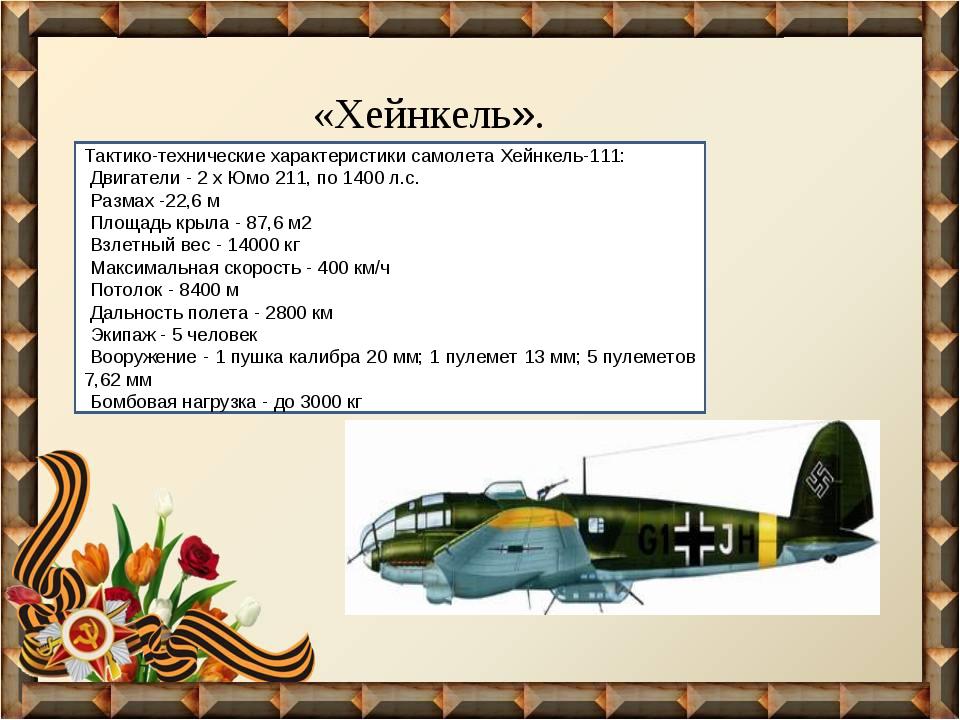 «Хейнкель». Тактико-технические характеристики самолета Хейнкель-111: Двигате...
