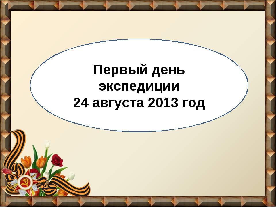 Первый день экспедиции 24 августа 2013 год