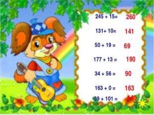 245 + 15= 131+ 10= 50 + 19 = 177 + 13 = 34 + 56 = 163 + 0 = 39 + 101 = 140 1