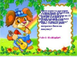 Витя купил в магазине 4 карандаша по 9 рублей каждый и 3 ручки по 10 рублей о