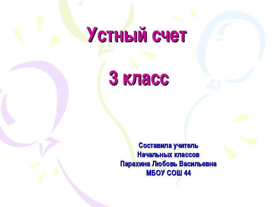 Устный счет 3 класс Составила учитель Начальных классов Парахина Любовь Васил...