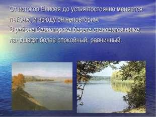 От истоков Енисея до устья постоянно меняется пейзаж, и всюду он неповторим.