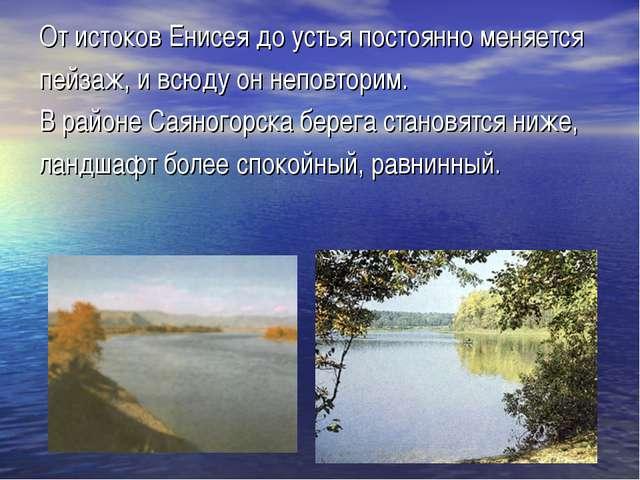 От истоков Енисея до устья постоянно меняется пейзаж, и всюду он неповторим....
