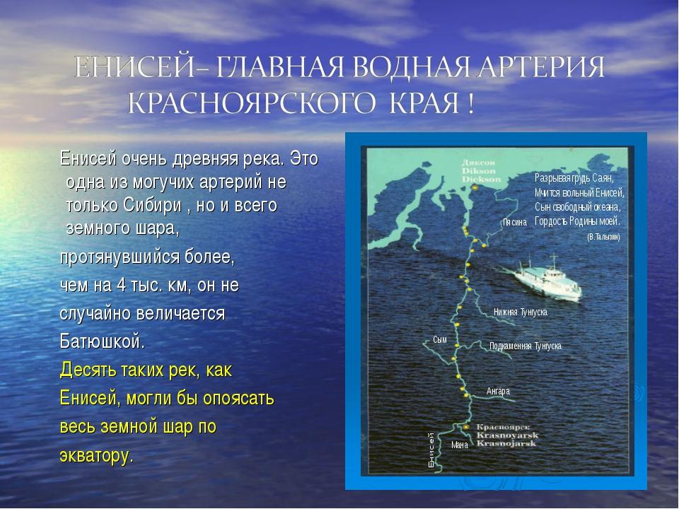 Енисей очень древняя река. Это одна из могучих артерий не только Сибири , но...