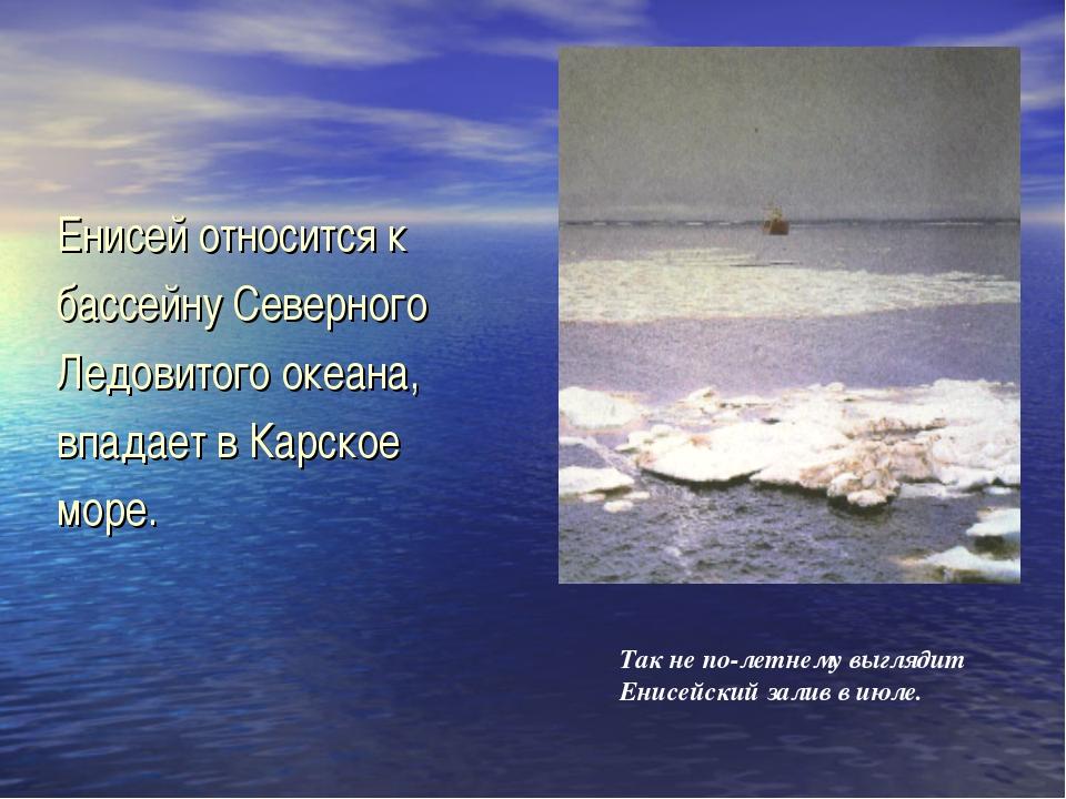 Енисей относится к бассейну Северного Ледовитого океана, впадает в Карское мо...