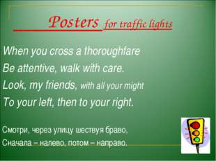 Posters for traffic lights When you cross a thoroughfare Be attentive, walk