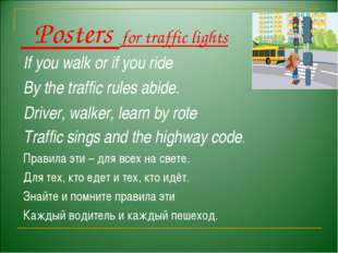 Posters for traffic lights If you walk or if you ride By the traffic rules a