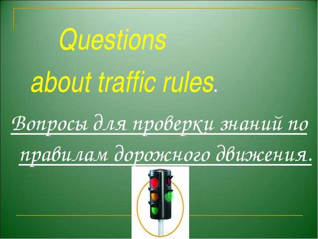 Questions about traffic rules. Вопросы для проверки знаний по правилам дорож...