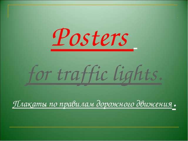 Posters for traffic lights. Плакаты по правилам дорожного движения.