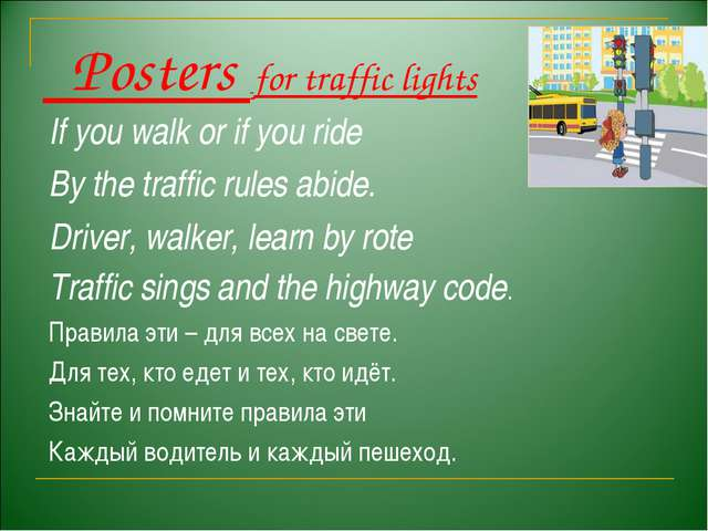 Posters for traffic lights If you walk or if you ride By the traffic rules a...