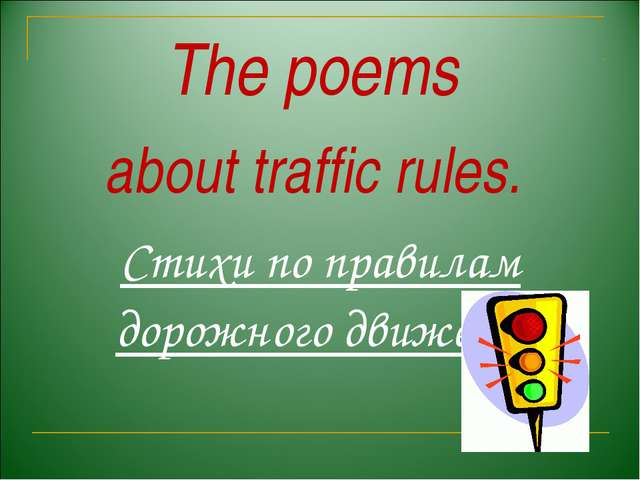 The poems about traffic rules. Стихи по правилам дорожного движения
