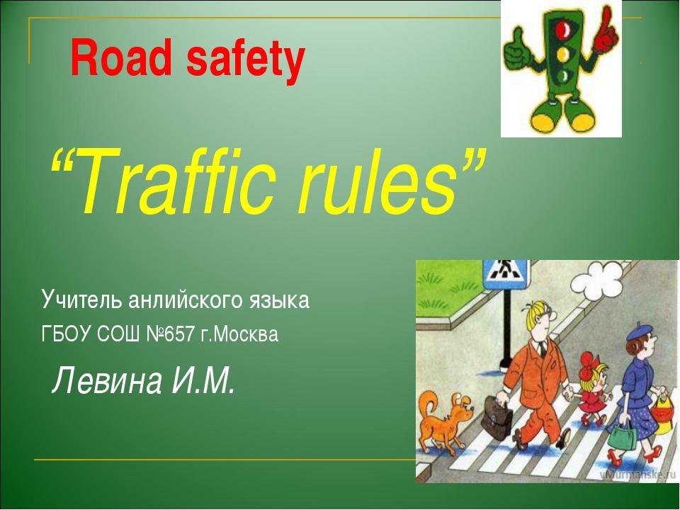 "Road safety ""Traffic rules"" Учитель анлийского языка ГБОУ СОШ №657 г.Москва..."