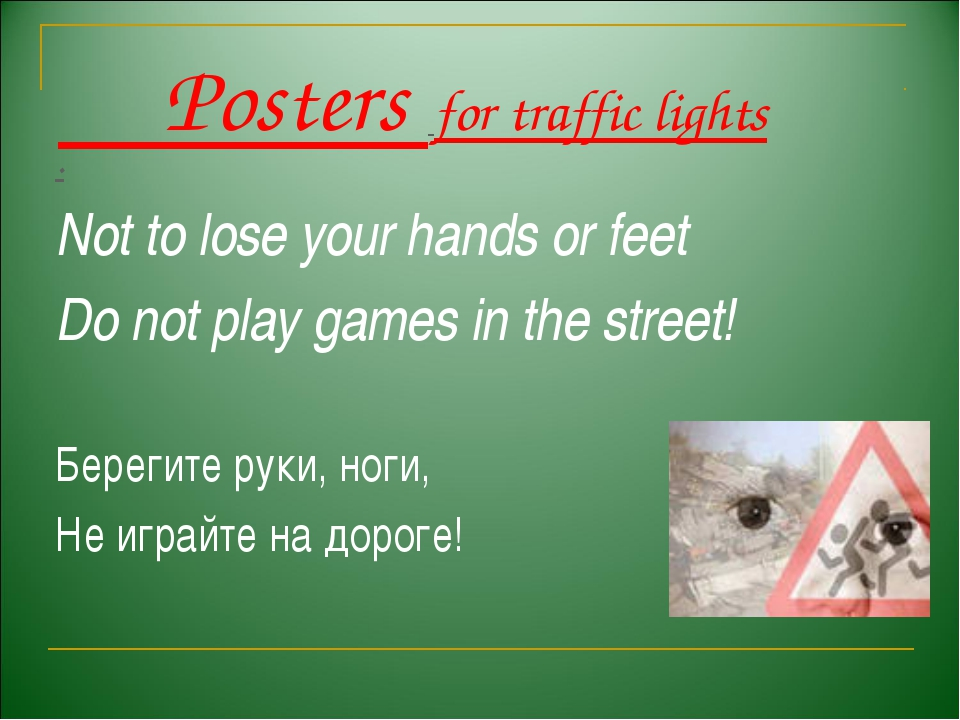 Posters for traffic lights . Not to lose your hands or feet Do not play game...