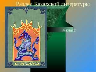 Раздел Казахской литературы 4 класс