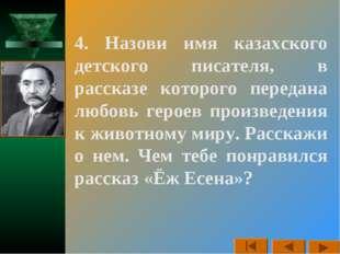 4. Назови имя казахского детского писателя, в рассказе которого передана любо