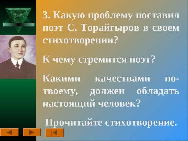 3. Какую проблему поставил поэт С. Торайгыров в своем стихотворении? К чему...