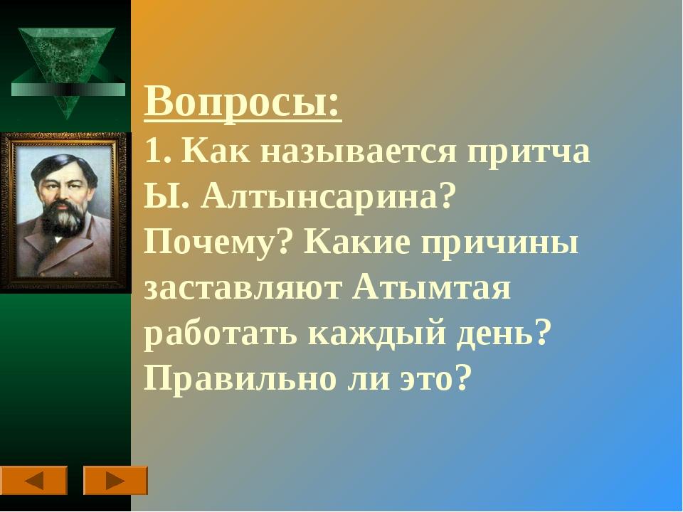 Вопросы: 1. Как называется притча Ы. Алтынсарина? Почему? Какие причины заста...