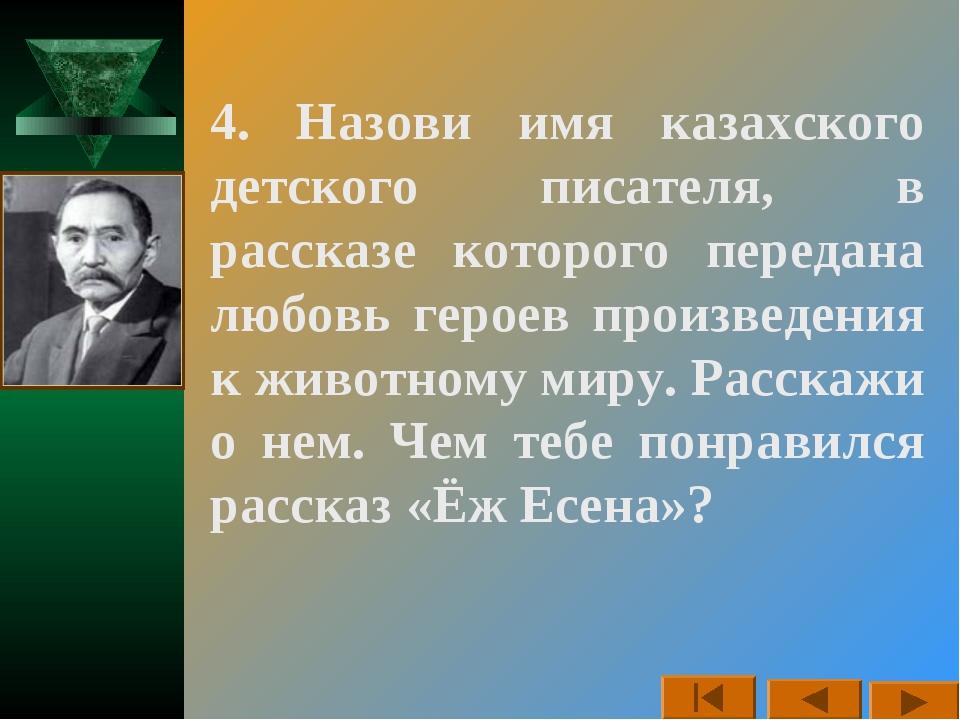 4. Назови имя казахского детского писателя, в рассказе которого передана любо...