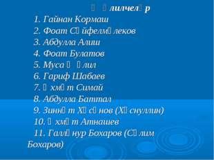 Җәлилчеләр 1. Гайнан Кормаш 2. Фоат Сәйфелмөлеков 3. Абдулла Алиш 4. Фоат
