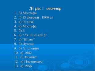 Дөрес җаваплар 1. б) Мостафа 2. г) 15 февраль, 1906 ел 3. а) Рәхимә 4. в) Мос