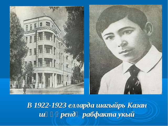 В 1922-1923 елларда шагыйрь Казан шәһәрендә рабфакта укый