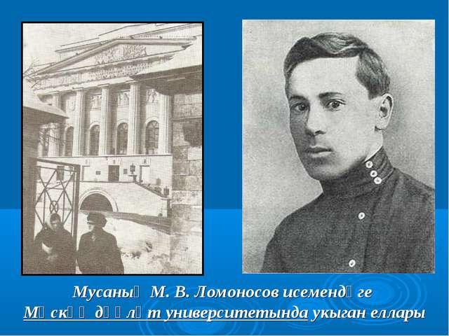 Мусаның М. В. Ломоносов исемендәге Мәскәү дәүләт университетында укыган еллары