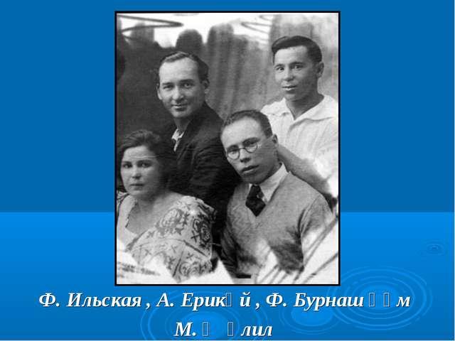 Ф. Ильская , А. Ерикәй , Ф. Бурнаш һәм М. Җәлил