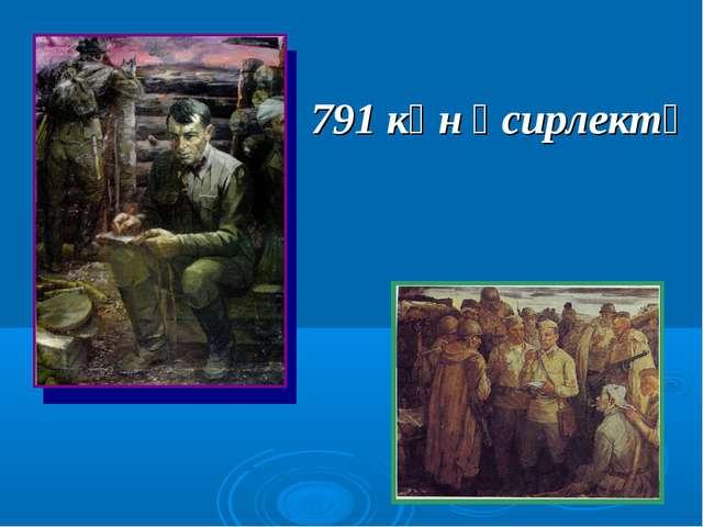 791 көн әсирлектә