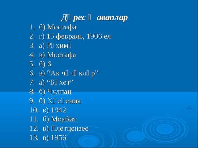 Дөрес җаваплар 1. б) Мостафа 2. г) 15 февраль, 1906 ел 3. а) Рәхимә 4. в) Мос...