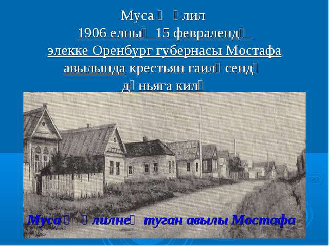 Муса Җәлил 1906 елның 15 февралендә элекке Оренбург губернасы Мостафа авылынд...