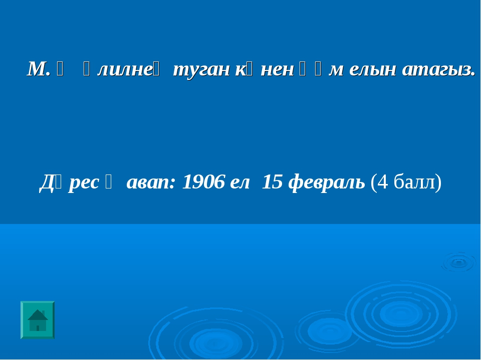 М. Җәлилнең туган көнен һәм елын атагыз. Дөрес җавап: 1906 ел 15 февраль (4 б...