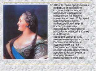 В 1780-х гг. была продолжена и реформа образования: создана сеть городских шк