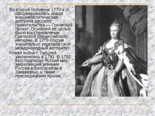 Во второй половине 1770-х гг. сформировалась новая внешнеполитическая доктрин