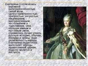 Екатерина II отличалась огромной работоспособностью, силой воли, целеустремле