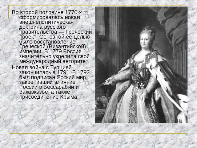 Во второй половине 1770-х гг. сформировалась новая внешнеполитическая доктрин...