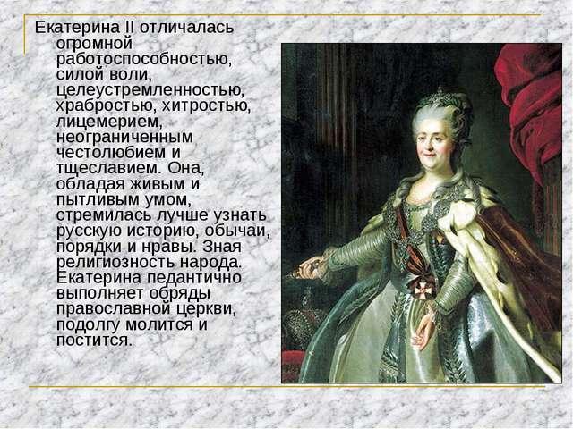 Екатерина II отличалась огромной работоспособностью, силой воли, целеустремле...