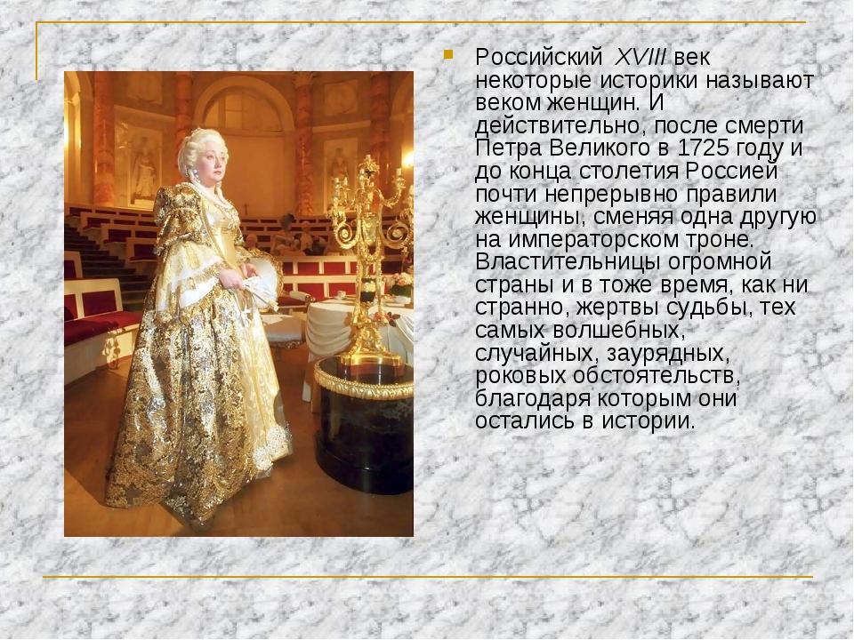 Российский ХVIII век некоторые историки называют веком женщин. И действительн...