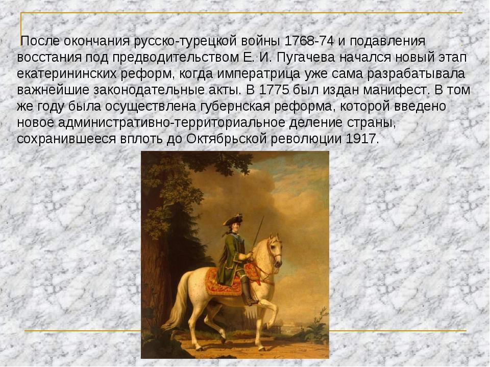После окончания русско-турецкой войны 1768-74 и подавления восстания под пре...