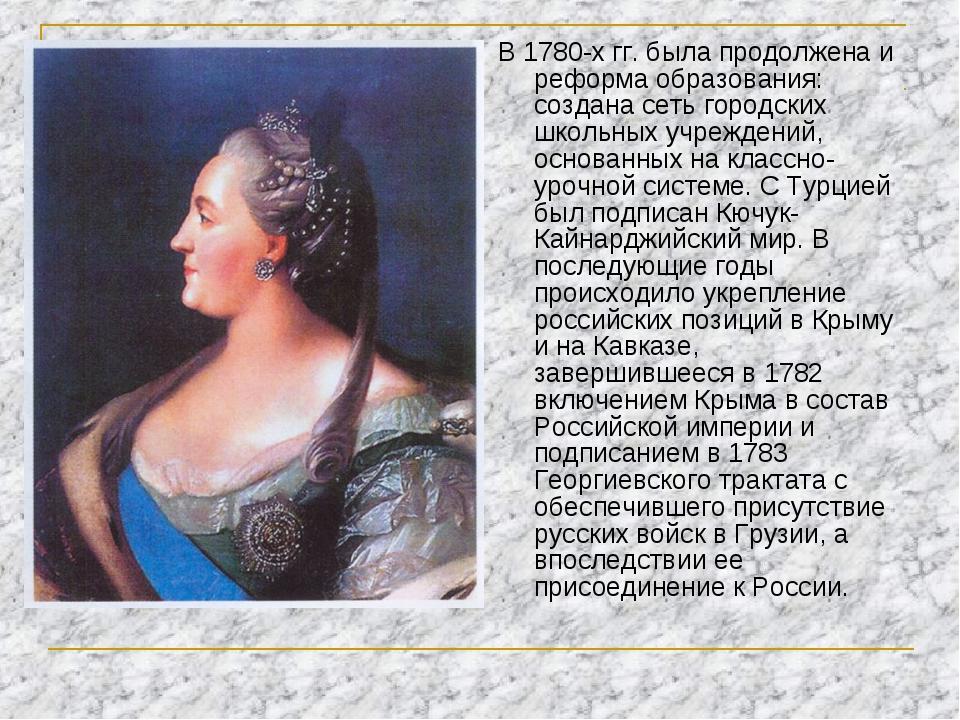 В 1780-х гг. была продолжена и реформа образования: создана сеть городских шк...