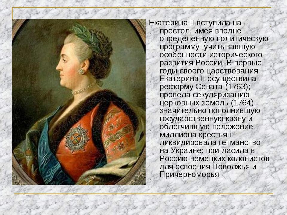 Екатерина II вступила на престол, имея вполне определенную политическую прогр...