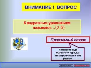ВНИМАНИЕ ! ВОПРОС Квадратным уравнением называют…(2 б) Правильный ответ Уравн